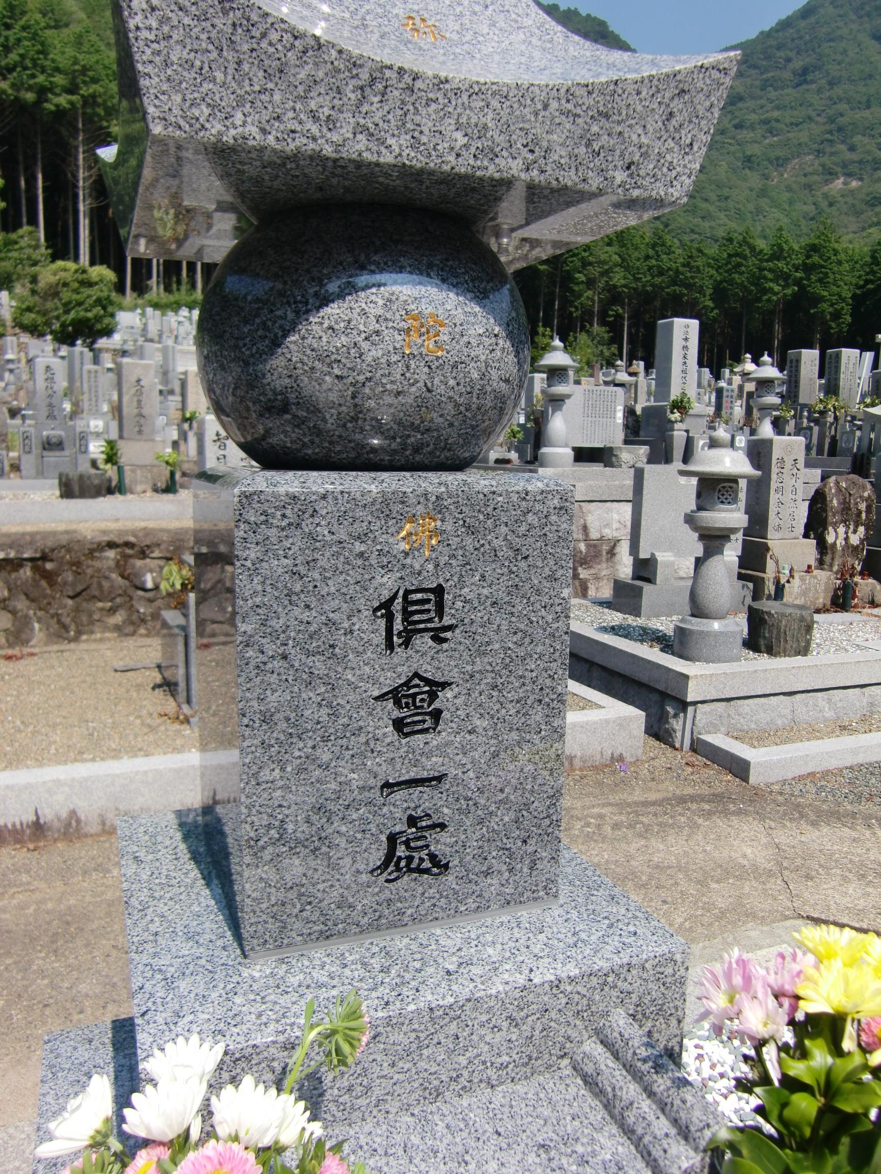 https://www.morita-stone.co.jp/weblog/img/12.28%E3%80%80%E6%96%87%E5%AD%973.JPG