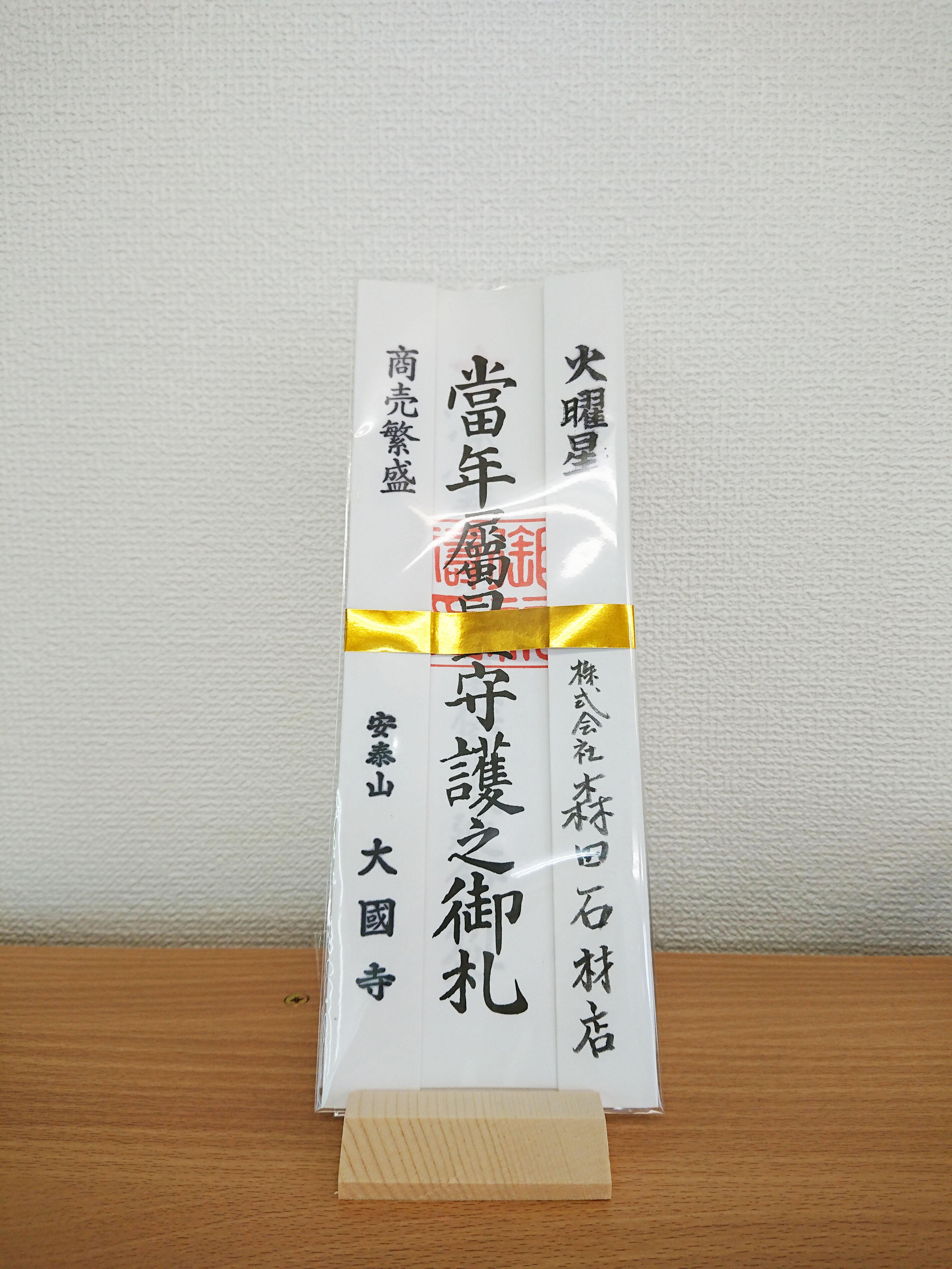 https://www.morita-stone.co.jp/weblog/img/20190110_ofudatate02.JPG